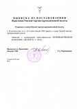 Постановление Омской торгово промышленной палаты