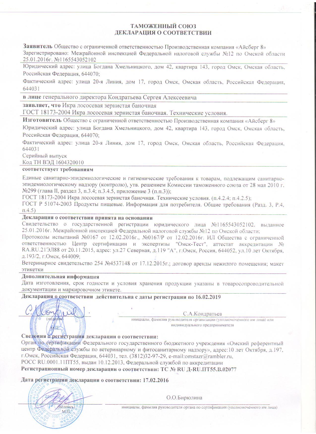 Декларация о соответствии-1