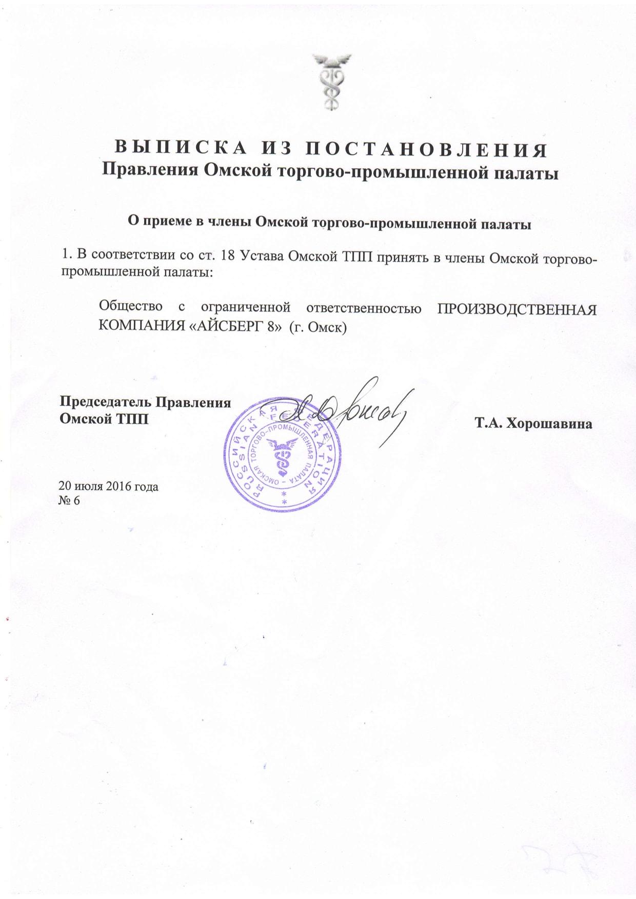 Постановление Омской торгово-промышленной палаты